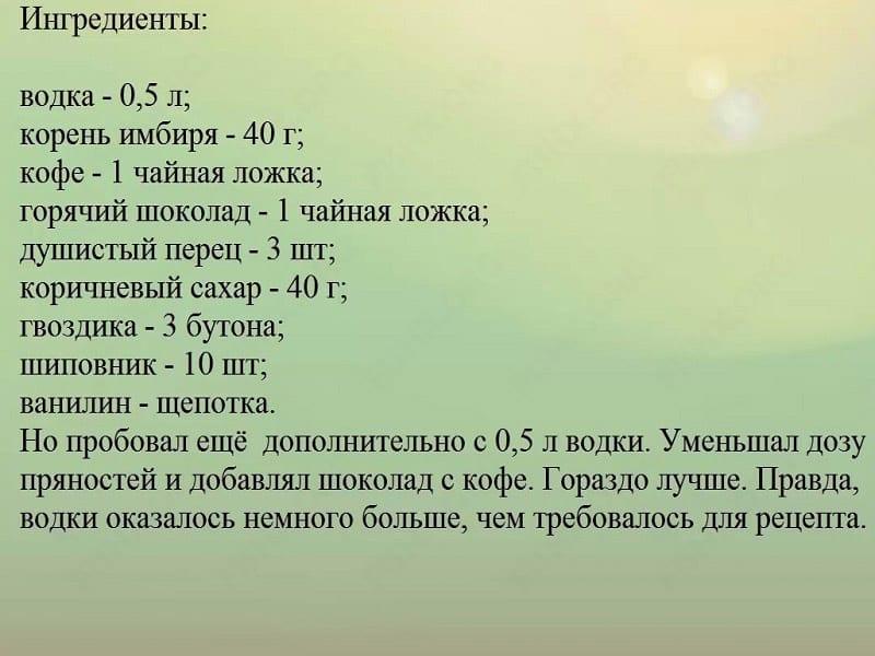 Список ингредиентов для приготовления домашнего коньяка