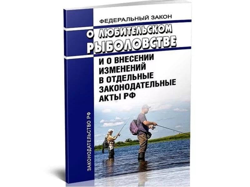 Кое-что о проекте новых правил рыболовства