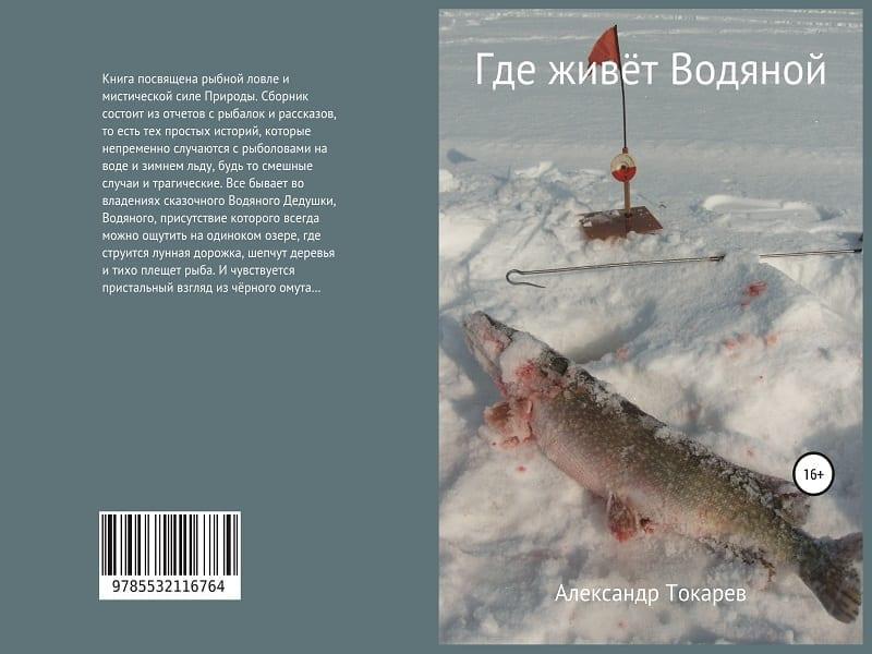 Книга «Где живёт Водяной». Автор – А.В. Токарев.