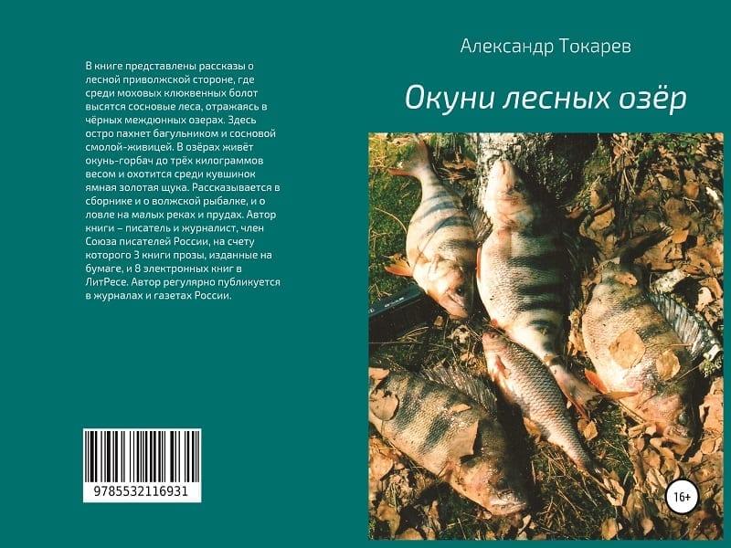 Книга «Окуни лесных озёр». Автор – А.В. Токарев.