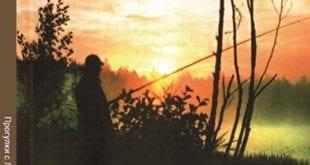 Книга «Прогулки с Лешим»