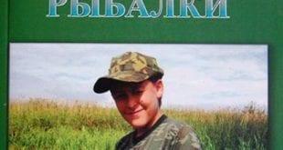 Книга «Сезоны рыбалки». Автор – А.В. Токарев.