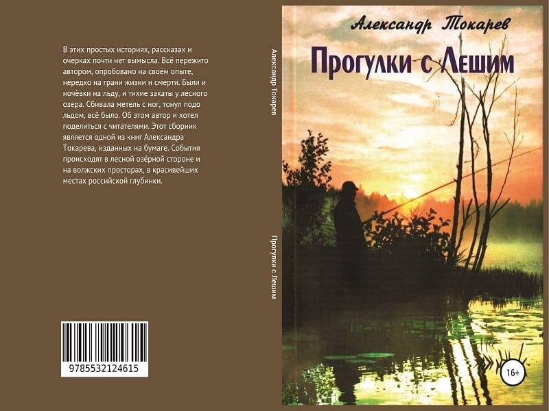 Обложка книги - Прогулки с Лешим