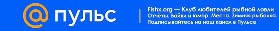Fishx.org в Пульсе