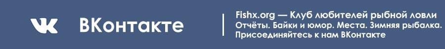 Fishx.org ВКонтакте
